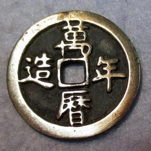 Silver Coin Ming Wan Li Nian Zao 1 Qian, Ming Wanli Emperor 1572-1620 AD