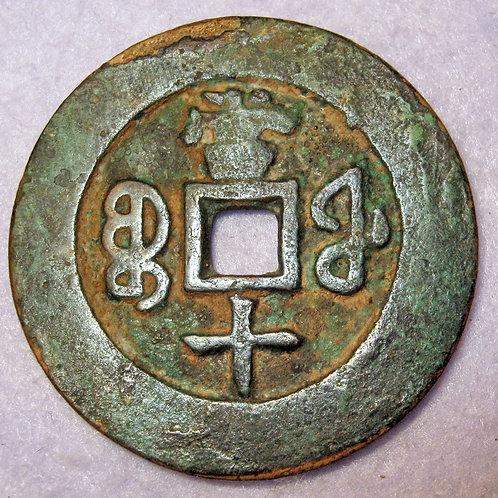 Rare CHINA Large 10 Cash Tong Zhi Zhong Bao 1861-74 Fuzhou, Fujian Province Mint