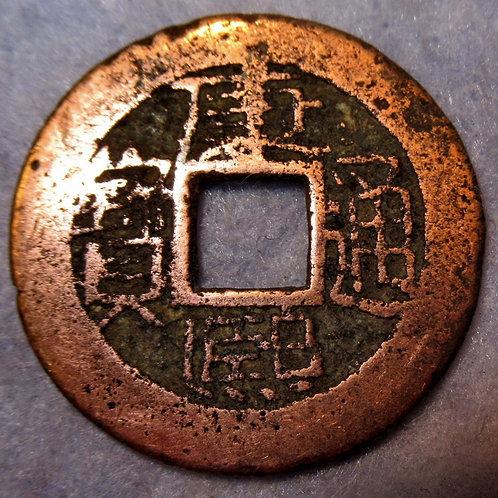 Hartill 22.117 Rare Bao Nan, Hunan Province Mint, Kang Xi Tong Bao 1667 AD CHINA