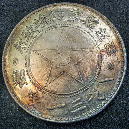 Communist Party Mao Zedong Soviet Silver Dollar 1931 Pingjiang County Red China