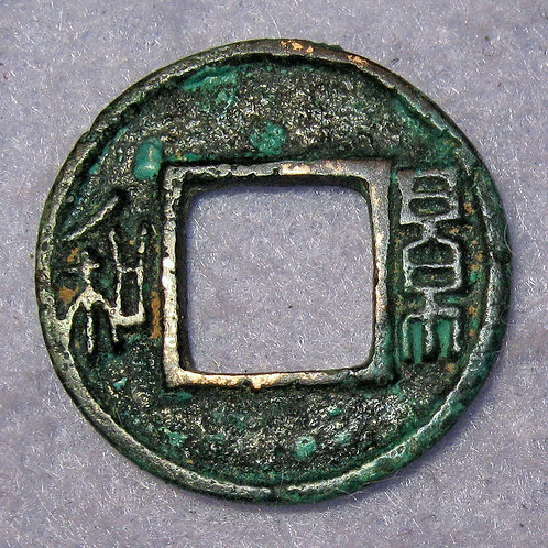 Hartill 13.15 Southern Dynasty Liu Song Jing He, 465 AD. Small 2 Zhu Coin