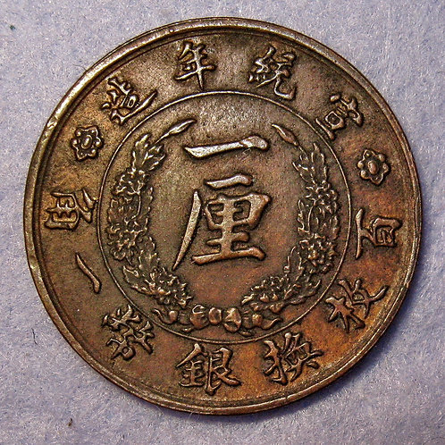 The Last Emperor Puyi Xuan Tong, Dragon Copper 1 Li China EMPIRE 1910 AD