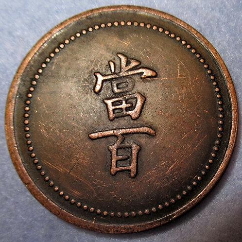 Qing Dynasty Guang Xu, Dragon Copper Dang Bai, Value 100 token