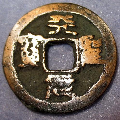 Hartill 16.73 Tian Sheng Yuan Bao, Seal Script Emperor Ren Zong 1023AD Song Dyna