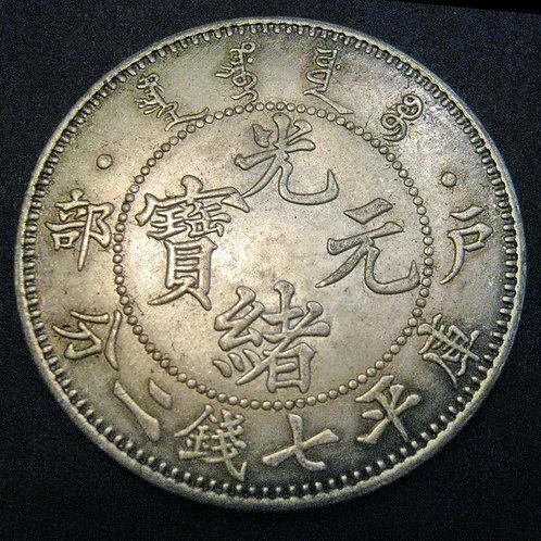 Silver Dragon Dollar HU POO Board of Revenue mint 1903 AD 7.2 MACE