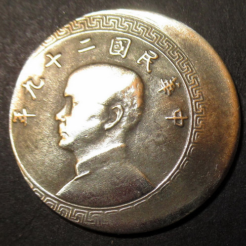 Off-Center Mint error Y# 360 1940 Dr. Sun Yi-Sen, Nickel 10 Cents Republic China