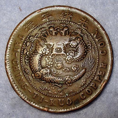 Hunan Province Xiang 湘 毛火珠 Hairy Pearl Dragon Copper 10 Cash 1906 Emperor Guangx