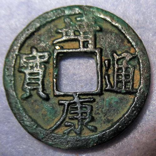 H16.517 Extremely Rare Jin Kang Tong Bao,1126 AD Ancient China Northern Song Dyn