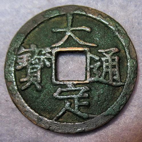 Hartill 18.42 Bronze Da Ding Tong Bao, NU-CHENG TARTARS, Jin DYNASTY 1178 AD