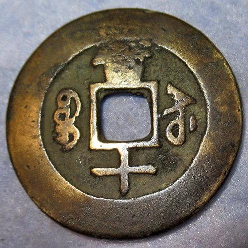 Hartill 22.891 Xian Feng Zhong Bao 10 Cash Suzhou Jiangsu Bao Su Mint Hook Xian