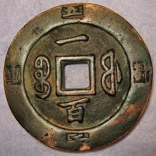 Hartill 22.796 Cartwheel 100 cash Fujian Mint Five Tael Weight Xian Feng Zhong B