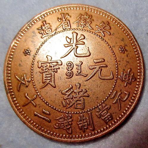 Dragon Copper 20 Cash Anhui province Anhwei 1902-1906 AD China Emperor Guangxu