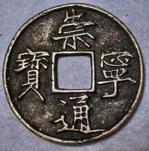 Silver Chong-Ning-Tong-Bao 10 Cash Coin 1102 Royal slender gold calligraphy  Anc