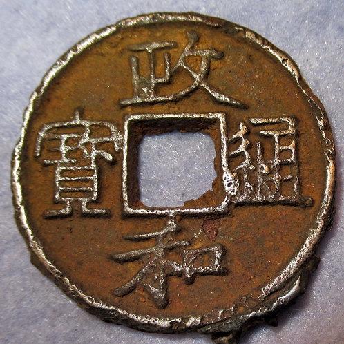 Zheng He Tong Bao, Large 2-Cash Iron Coin 1111 - 1117 AD Li Script