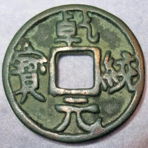 Qian Tong Yuan Bao 10 Cash Ki-tan Tartar Liao Dynasty Emperor Tianzuo 1101AD