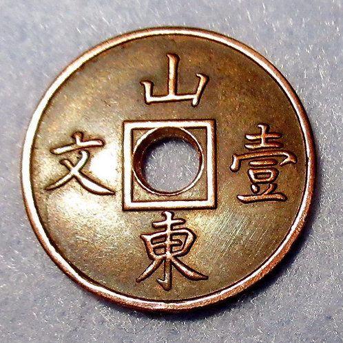 Rare Shantung Province Copper One Cash 山東壹文 China Emperor Guangxu ANCIEN