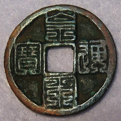 Hartill 16.119 Nine folded seal script Huang-Song-Tong-Bao 1039 AD Song Dynasty