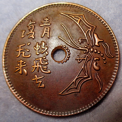 Szechuan Horse and Orchid token legendary lucky insect Qingfu Chrysanthemum