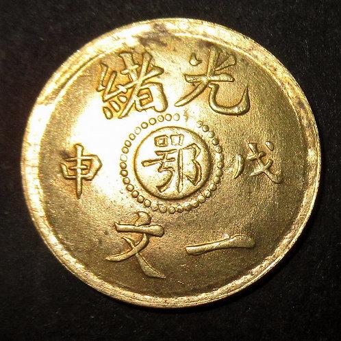 Hubei Wuhan Mint E 鄂 Province Rare Dragon Copper 1 Cash 1908 AD Guang Xu Emperor