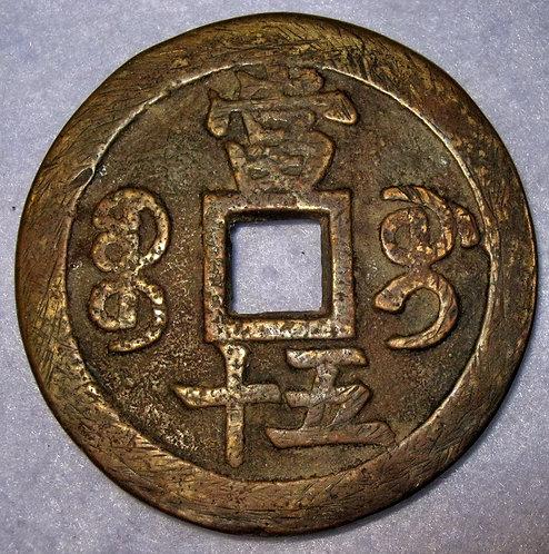 aHartill 22.826 Xiang Feng Zhong Bao, Guangxi Guilin Mint Large Value 50 Cash Co