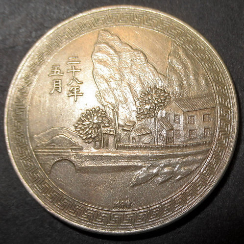 Rare Republic of China Year 28, May Guilin Mint Commemorative White Copper