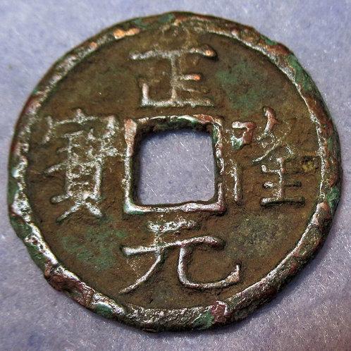 Hartill 18.40 Zheng Long Yuan Bao 1158-1161 NU-CHENG TARTARS, Jin DYNASTY