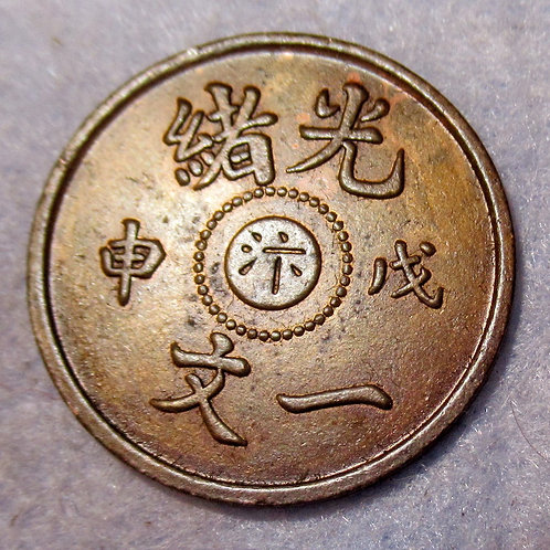 Rare Emperor Guangxu Dragon Copper 1 Cash 1908 Henan Bian mint