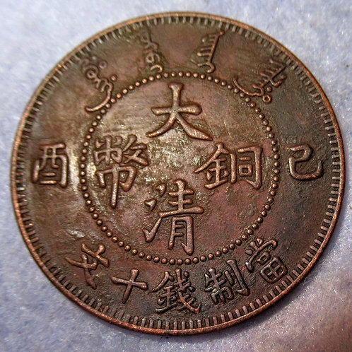 Dragon Copper 10 Cash 1909, Qing Emperor Xuan Tong Puyi Ji You Year 宣統 己酉 mint