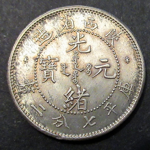 Silver Dragon 10 Cents SHEN SI Province Emperor Guangxu CHINA 1904 陝西