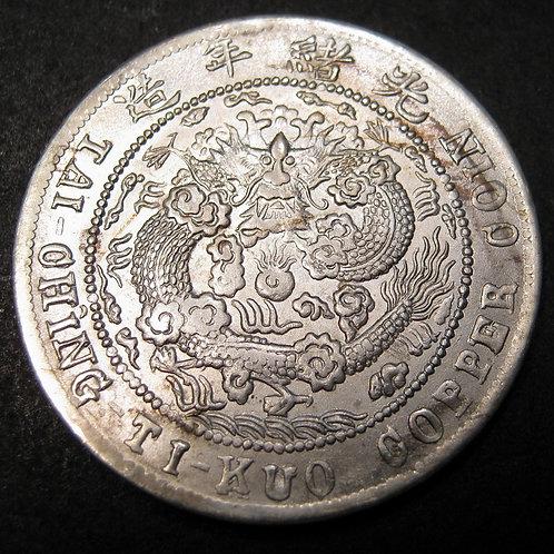 UNC 川 Silver Proof Coin Dragon Copper 10 Cash Yunnan-Sichuan Mint SP