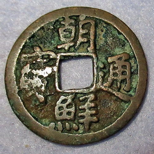 Ancient Korean Korean Choson Tong Bo 1625 AD, KingInjo palbun style Korean Chos