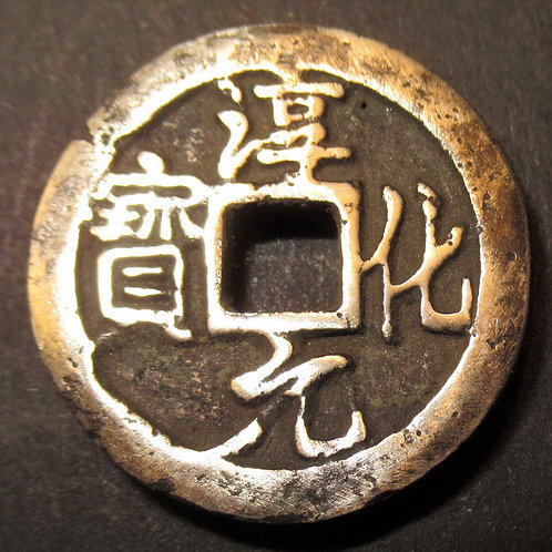 Silver sacrificial Buddhist coin Chun Hua Yuan Bao 990 Two Buddhas Song Dynasty
