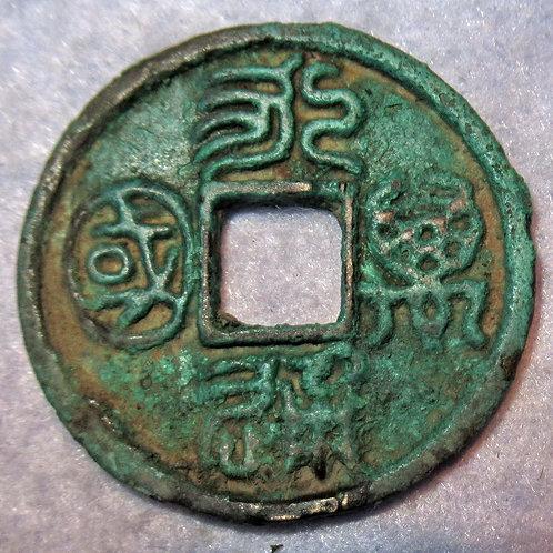 Hartill 13.32 ANCIENT CHINA Yong Tong Wan Guo Northern Zhou 579 AD Nice and Rare