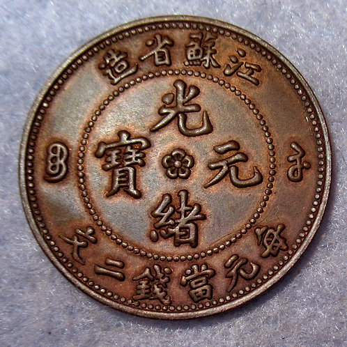 Two CASH KIANG-SOO Guang Xu Dragon Copper 2 Cash 1901 AD Suzhou