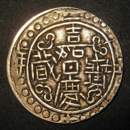 Tibet Silver 1 Sho, Jia Qing Bao Zang, Year 25 1820 AD Rare Sino-Tibetan coinage