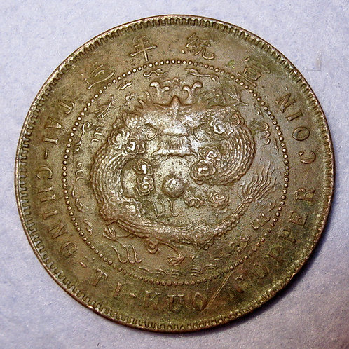 Qing Dynasty Emperor Xuantong Puyi, Dragon Copper 10 Cash 1909  Guangdong Provin