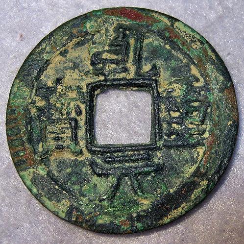 Hartill 14.114 Tang Dynasty Qian Yuan Zhong Bao 756-762 AD 1 Cash Coin   Tang Dy