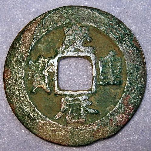 Hartill 16.127 Qing Li Zhong Bao 10 Cash Coin 1041 AD Northern Song Dynasty Anci