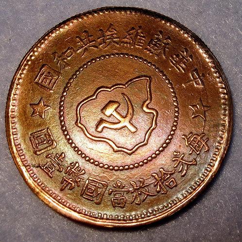 No Taiwan Island map, Reeded edge, Mao Zedong China Soviet Republic 5 Cent 1932