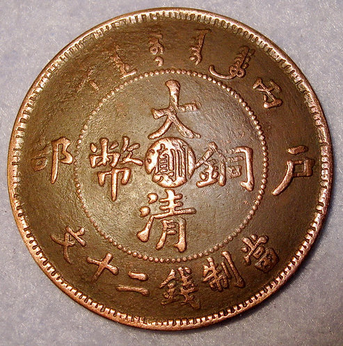 Yunnan-Sichuan Chuan Dian Mint 川滇 Sikang Province 20 Cash Dragon Copper 1906  AN