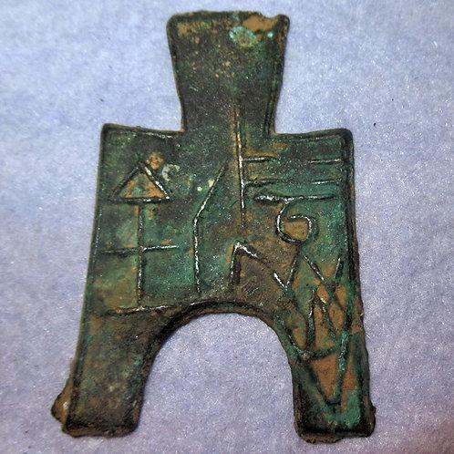 Hartill 3.35 Early China Arched Foot spade money Yin Jin Yi Jin,Wei State400BC