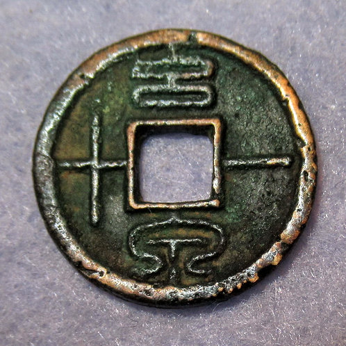 Hartill 9.15 Yao Quan Value Ten, Wang Mang 9-10 AD Xin Dynasty Baby Coin 10 Cash