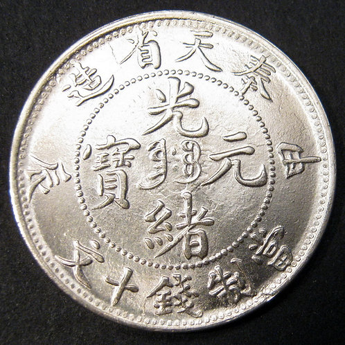 UNC Silver Proof Coin Fengtian Dragon Copper 1904 FUNG-TIEN PROVINCE 10 CASH  CH