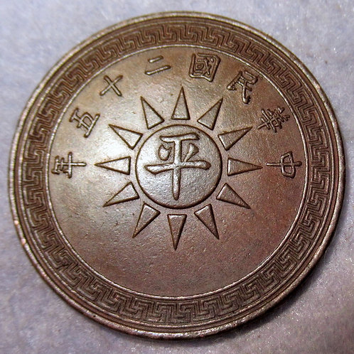 Pattern Coin Beijing mint Republic China 1 Cent Year 25 (1936) twelve rays Sun A