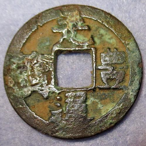 Japanese Nagasaki export coins Samurai Treasure 1600 AD Imitation of Chinese Yua