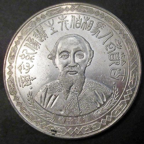 Ma Xiang Bo Centenarian Commemorative Silver Medal Republic of China 1939 Guilin