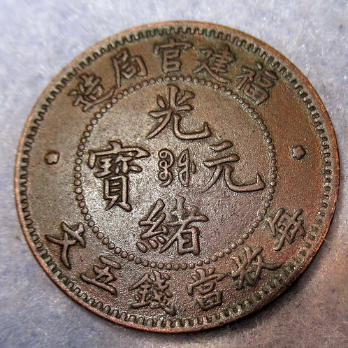 Dragon Copper 5 Cash Fujian FOO-KIEN Mint China Emperor Guang Xu, 1901-03 AD