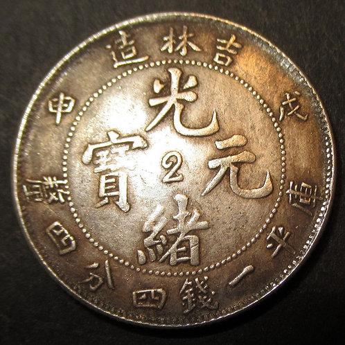 Silver Dragon 20 Cents Emperor Guangxu CHINA 1 Mace 4.4 KIRIN Province 1908
