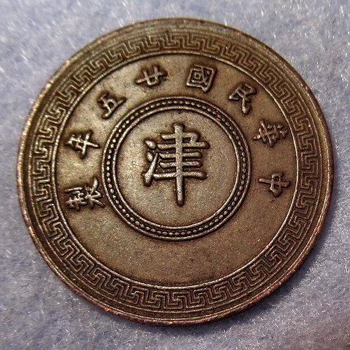 (1936) P1 Mei Republic China Tianjin Mint 10 cash Mintmark JIN