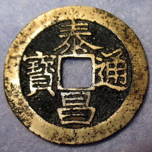 Hartill 20.168 Ancient CHINA Ming Dynasty Tai Chang Tong Bao 1620AD 1 month only